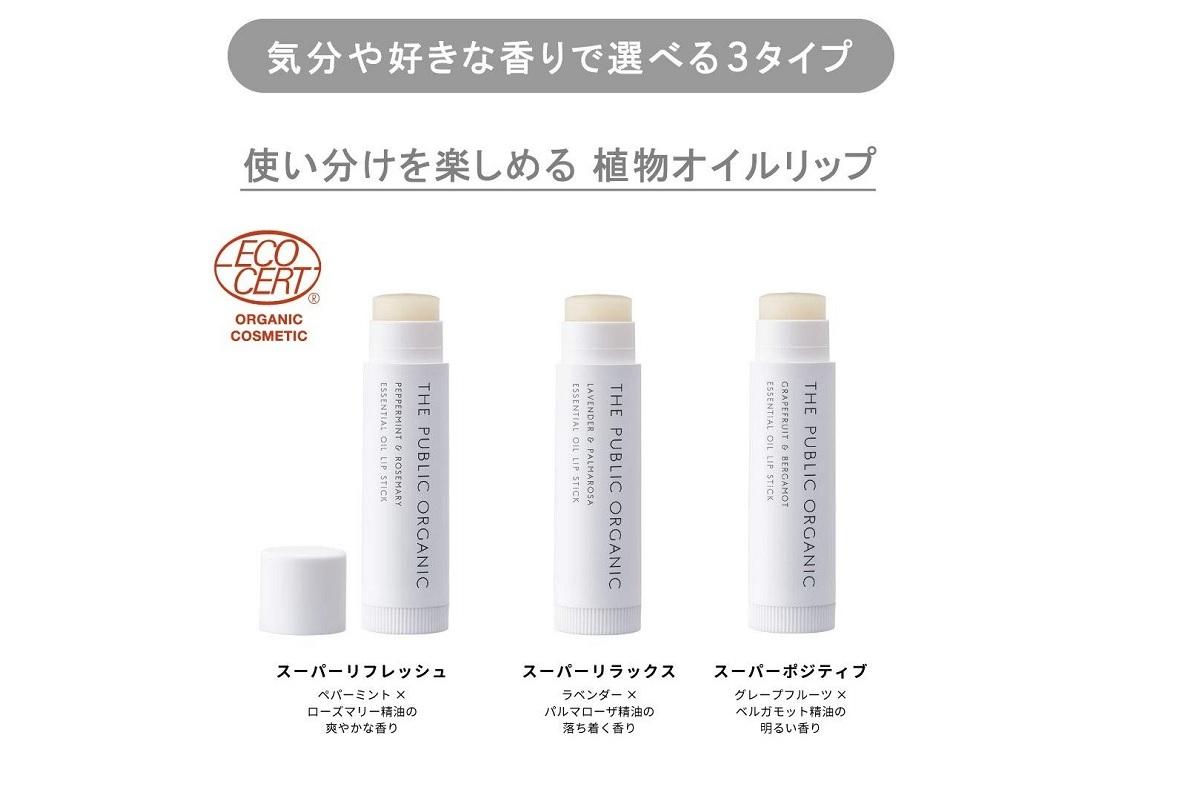 Public-Organic Moisturizing Lipstick