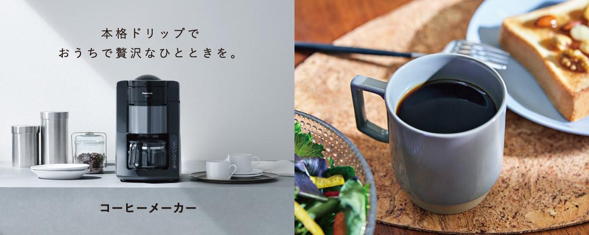Máy pha cà phê Panasonic
