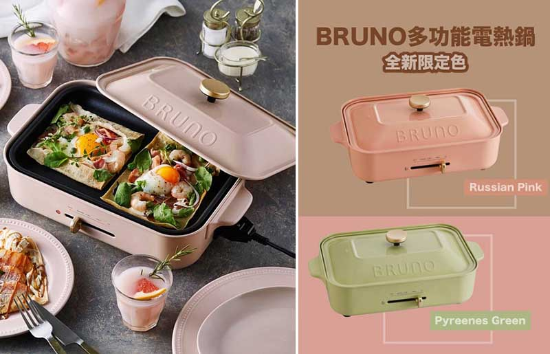 noi-lau-bruno-hot-plate-review-pink